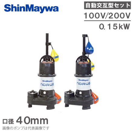 新明和 自動交互型 水中ポンプ 親子セット CRS401DWS/CRS401DWT-F40 0.15KW 浄化槽ポンプ 排水ポンプ