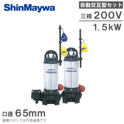 【超歓迎された】 水中ポンプ 1.5KW/200V 新明和工業 CRC50W-F65N 浄化槽ポンプ 排水ポンプ:S.S.N 親子セット-DIY・工具
