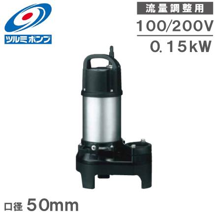 ツルミポンプ 浄化槽ポンプ 流量調整用 50PUL2.15(S) 100V/200V 家庭用 水中ポンプ 汚水 放流ポンプ