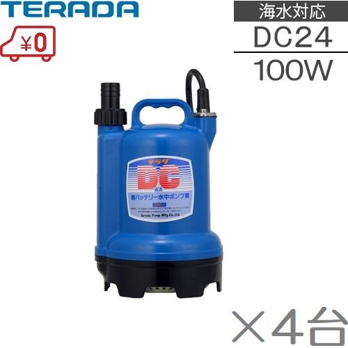 正規品販売! 船舶用品 4台セット 寺田ポンプ 24V 船具:S.S.N S24D-100 バッテリーポンプ 海水用排水ポンプ 水中ポンプ-DIY・工具