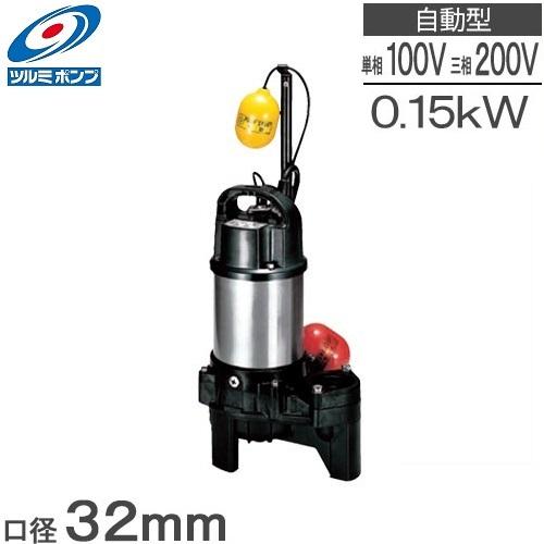 ツルミポンプ 汚水/汚物 水中ポンプ 32PUA2.15S/32PUA2.15 自動 浄化槽ポンプ 排水ポンプ 家庭用