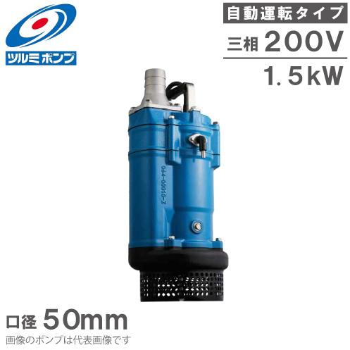 ツルミポンプ 自動型 水中ポンプ KTZE21.5 200V 一般工事排水ポンプ 2インチ 汚水/土砂水 水害対策