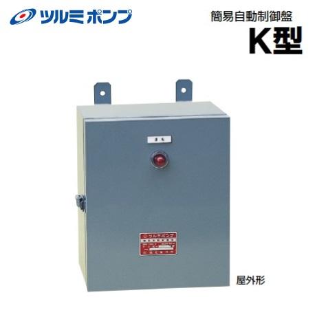 ツルミ 水中ポンプ用簡易自動制御盤 屋外防雨形 K-7.5R 7.5kW 200V 鶴見ポンプ