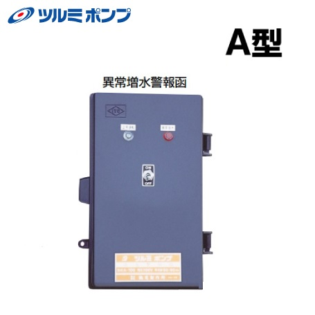 【送料無料】ツルミポンプ 制御用 異常増水警報函 屋内形 A-100 100V