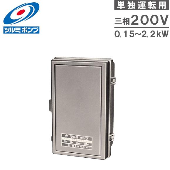 鶴見ポンプ 水中ポンプ用小型簡易自動制御函 屋内形 S-100 100V