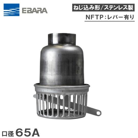 荏原ポンプ フート弁 65mm NFTP-65 ステンレス製 [エバラ フード弁 フートバルブ 配管部材]