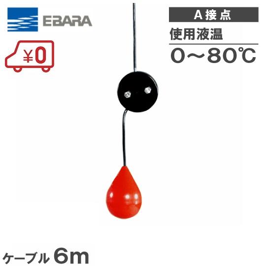 荏原 水中ポンプ用 水位制御用フロートスイッチ EF-4H ケーブル6m A接点 [エバラ 汚水 給水 排水 ポンプ]