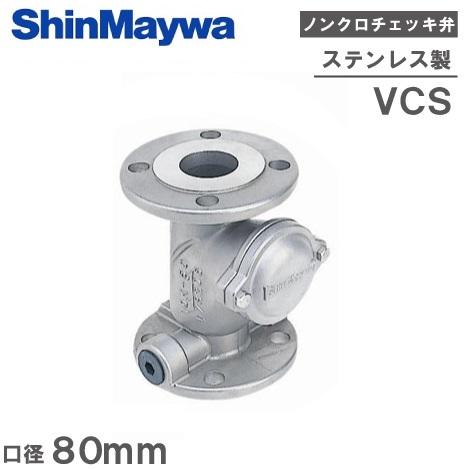 【送料無料】新明和工業 ステンレス製 ノンクロチェッキ弁 VCS80 80mm [チャッキバルブ 逆止弁 逆止め弁 逆流防止弁 配管部材 継手]