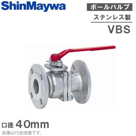 【送料無料】新明和工業 ステンレス製 ボールバルブ VBS40 40mm [配管部材 継手]