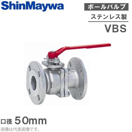 【送料無料】新明和工業 ステンレス製 ボールバルブ VBS50 50mm [配管部材 継手]
