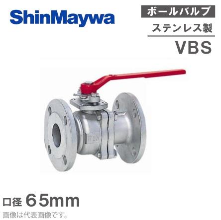 【送料無料】新明和工業 ステンレス製 ボールバルブ VBS65 65mm [配管部材 継手]