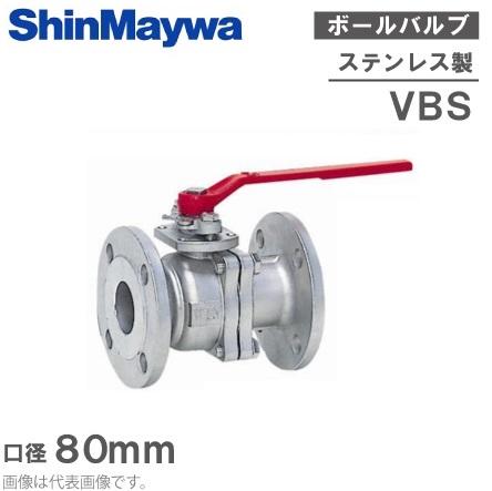 【送料無料】新明和工業 ステンレス製 ボールバルブ VBS80 80mm [配管部材 継手]