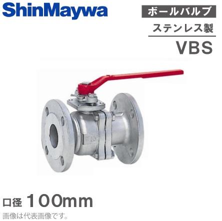 【送料無料】新明和工業 ステンレス製 ボールバルブ VBS100 100mm [配管部材 継手]