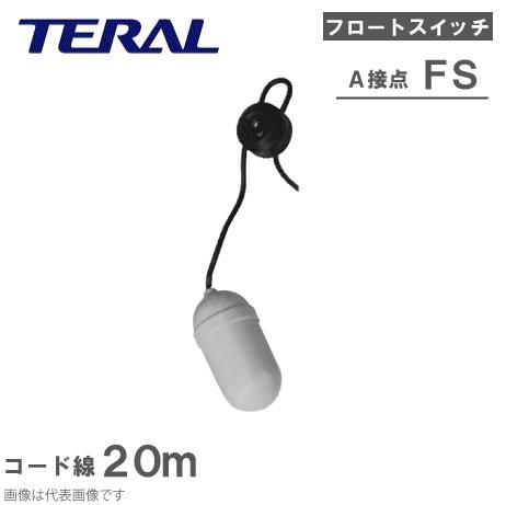 テラル フリースイッチ A接点 FS-A ケーブル20m [水中ポンプ フロートスイッチ 部品 自動 給水 排水ポンプ]