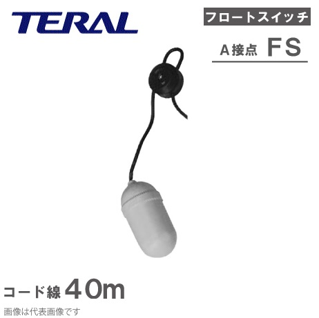 テラル フリースイッチ A接点 FS-A ケーブル40m [水中ポンプ フロートスイッチ 部品 自動 給水 排水ポンプ]