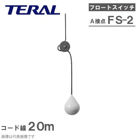 テラル フリースイッチ A接点 FS2-A ケーブル20m [水中ポンプ フロートスイッチ 部品 自動 給水 排水ポンプ]