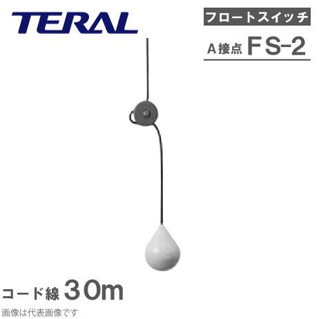 テラル フリースイッチ A接点 FS2-A ケーブル30m [水中ポンプ フロートスイッチ 部品 自動 給水 排水ポンプ]