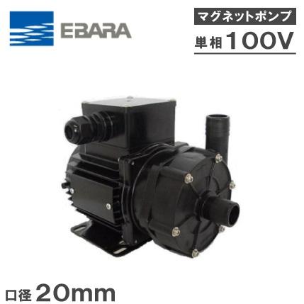 荏原製作所 マグネットポンプ 20NSPB540S 50HZ/100V [エバラ 循環ポンプ 給水ポンプ 水槽ポンプ NSPB型]