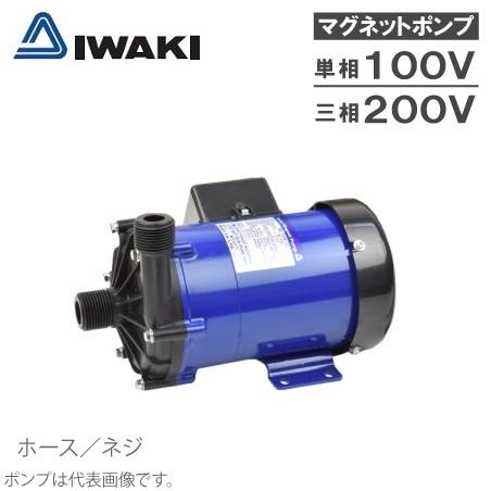 【送料無料】信頼性の高い高効率なマグネットポンプです。 イワキ マグネットポンプ MX-100VV/MX-100V-32/MX-100VM-32 [ケミカル 海水用 循環ポンプ 水槽ポンプ 熱帯魚 水耕栽培 水槽ろ過器 水槽セット 生簀]