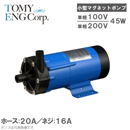 【送料無料】基本に忠実な高頼性と長寿命設計のマグネットポンプです。 トミエンジ マグネットポンプ TEN45P-H/TEN45P-T [薬液移送ポンプ ケミカル 海水用 循環ポンプ 水槽ポンプ 熱帯魚 水耕栽培 水槽ろ過器 水槽セット 生簀]