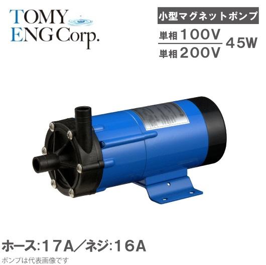 トミエンジ マグネットポンプ TEN45PZ-H/TEN45PZ-T [薬液移送ポンプ ケミカル 海水用 循環ポンプ 水槽ポンプ 熱帯魚 水耕栽培 水槽ろ過器 水槽セット 生簀]
