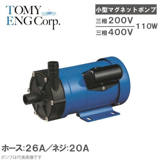 トミエンジ マグネットポンプ TEN110P-H3/TEN110P-T3 三相200V/400V [薬液移送ポンプ ケミカル 海水用 循環ポンプ 水槽ポンプ 熱帯魚 水耕栽培 水槽ろ過器 水槽セット 生簀]