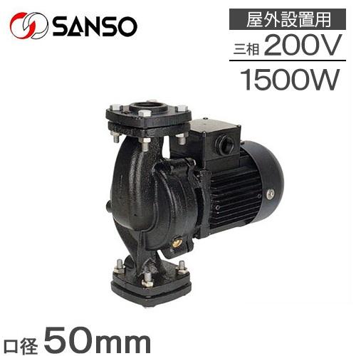 三相電機 温水循環ポンプ 50PBZ-15023A-E3/50PBZ-15023B-E3 1500W/200V 口径:50mm 鋳鉄製ラインポンプ