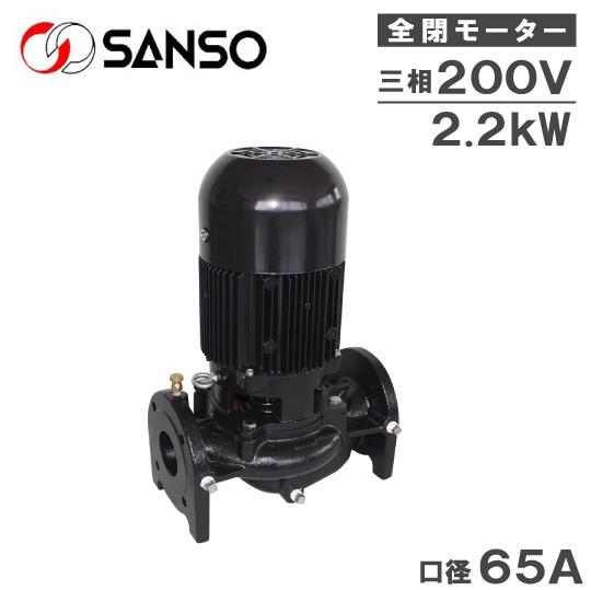 三相電機 温水循環ポンプ 65PBZ-22023A-E3/65PBZ-22023B-E3 2200W/200V 口径:65mm 鋳鉄製ラインポンプ