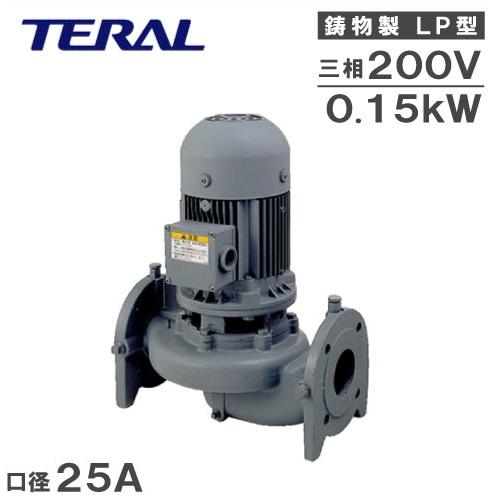 【送料無料】テラル ラインポンプ LP25A5.15 50HZ/200V [循環ポンプ 給水ポンプ 加圧ポンプ 温水循環]