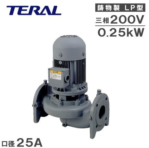 【送料無料】テラル ラインポンプ LP25A5.25-e 50HZ/200V [循環ポンプ 給水ポンプ 加圧ポンプ 温水循環]