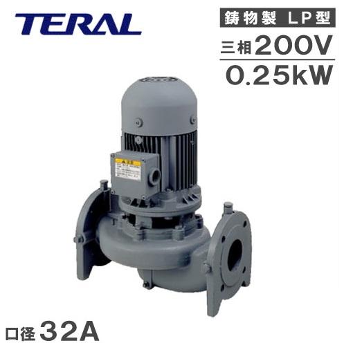 【送料無料】テラル ラインポンプ LP32A5.25-e 50HZ/200V [循環ポンプ 給水ポンプ 加圧ポンプ 温水循環]