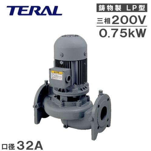 【送料無料】テラル ラインポンプ LP32A5.75-e 50HZ/200V [循環ポンプ 給水ポンプ 加圧ポンプ 温水循環]