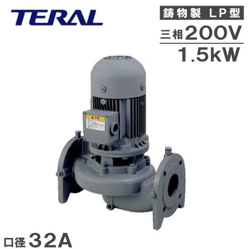 【法人限定】テラル ラインポンプ LP32B61.5-e 60HZ/200V [循環ポンプ 給水ポンプ 加圧ポンプ 温水循環]