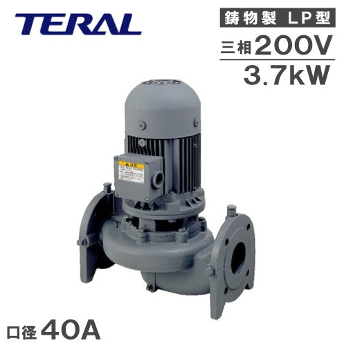 【法人限定】テラル ラインポンプ LP40B63.7-e 60HZ/200V [循環ポンプ 給水ポンプ 加圧ポンプ 温水循環]