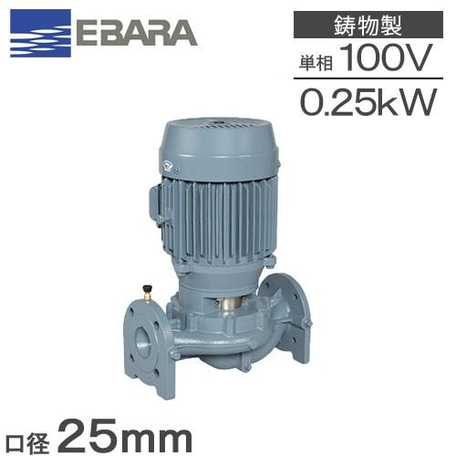 荏原 ラインポンプ 25LPD6.25S 25mm/0.25kw/60HZ/100V [エバラ 循環ポンプ 給水ポンプ 送水]