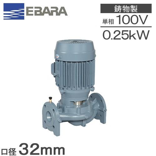 荏原 ラインポンプ 32LPD6.25S 32mm/0.25kw/60HZ/100V [エバラ 循環ポンプ 給水ポンプ]