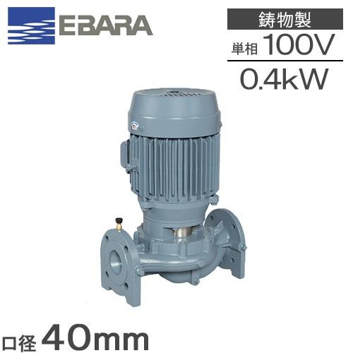 荏原 ラインポンプ 40LPD6.4SS 40mm/0.4kw/60HZ/100V [エバラ 循環ポンプ 給水ポンプ]