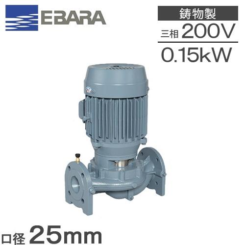 【送料無料】エバラ製作所 ラインポンプ 25LPD6.15 0.15kw/200V [荏原ポンプ 循環ポンプ 給水ポンプ]