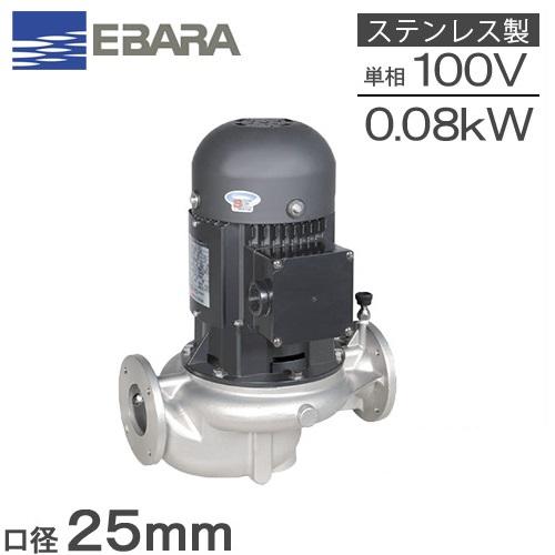 【送料無料】エバラ ラインポンプ 25LPS5.08SE 25mm/0.08kw/50HZ/100V [荏原 循環ポンプ 給水ポンプ LPS-E型]