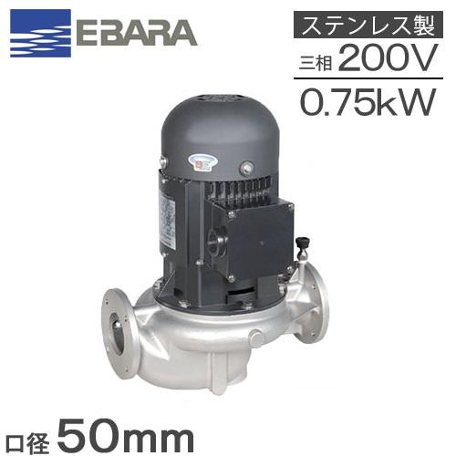 【送料無料】エバラ ラインポンプ 50LPS5.75E 50mm/0.75kw/50HZ/200V [荏原 循環ポンプ 給水ポンプ LPS-E型]