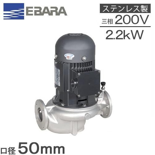 【送料無料】エバラ ラインポンプ 50LPS62.2E 50mm/2.2kw/60HZ/200V [荏原 循環ポンプ 給水ポンプ LPS-E型]