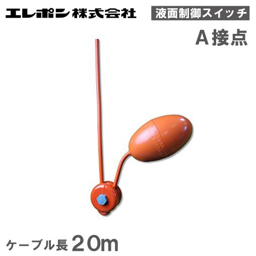 【送料無料】エレポン 液面制御用レベルスイッチ LS-S1 A接点 ケーブル20m [水中ポンプ フロート 浄化槽ポンプ]