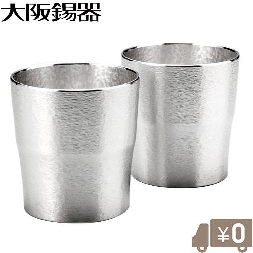 送料無料 新作送料無料 見た目もお洒落な錫製のタンブラーです 大阪錫器 タンブラー 半額 ノーブルペアセット コップ 酒器 焼酎グラス おしゃれ ビールグラス