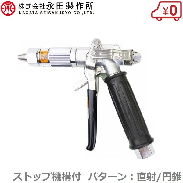 永田製作所 高圧洗浄ノズル バリアガンG-150(G3/8) 高圧洗浄機用ノズル