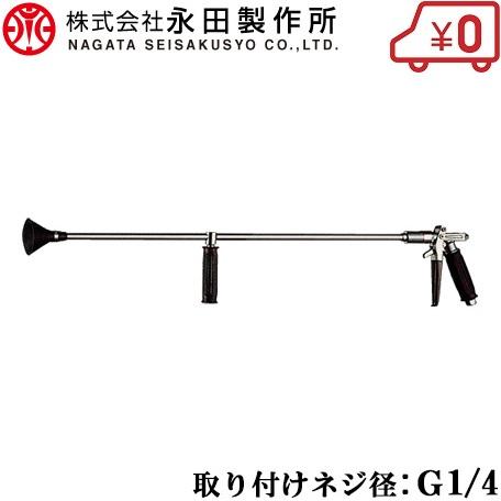 永田製作所 高圧洗浄ノズル バリアガンGL-120(G1/4) 高圧洗浄機用ノズル 洗浄鉄砲ノズル