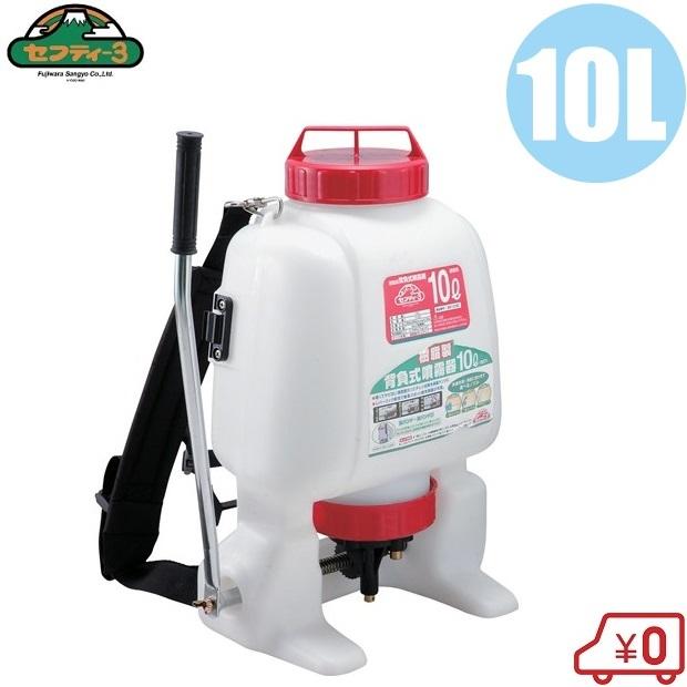 【送料無料】セフティ3 背負い式 噴霧器 手動式 10L [農薬散布機 農業資材 農業機械 除草剤 園芸用品]