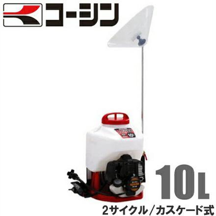 工進 動力噴霧器 背負式 ES-10CDX 10L [噴霧器 エンジン式 動墳 除草 散布 農業資材]