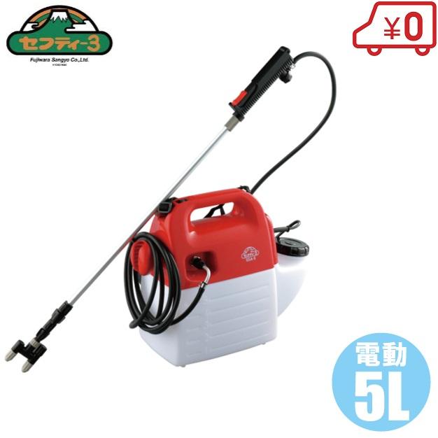 セフティ3 電気式 電動噴霧器 電動式 ガーデニングスプレー 5L SSA-5 2頭ノズル 70~160cm [農薬散布機 エアコン 掃除 電動 電気 散水機 散水器]