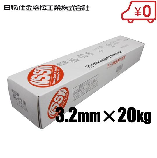 【送料無料】日鐵住金 軟鋼用 溶接棒 NS-03Hi 3.2×20KG [溶接機 溶接面 頭巾]