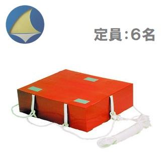 日本船具 小型船舶用救命浮器 NS-FMU6 定員6人 [救命浮き輪 救命胴衣 船舶用品 船具]